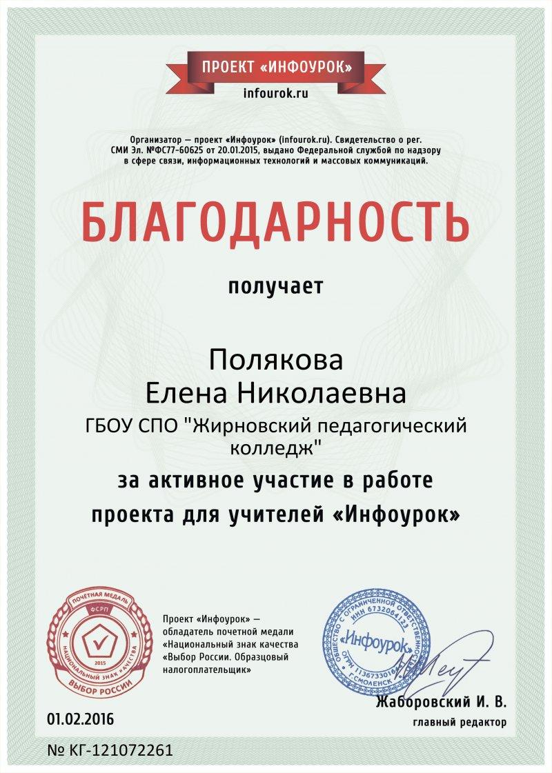 suchkova-elena-nikolaevna